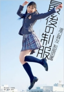 渡辺麻友制服図鑑 最後の制服