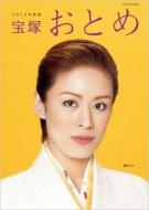 宝塚おとめ 2013年度版