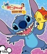 リロ&スティッチ ザ・シリーズ/コンパクトBOX1