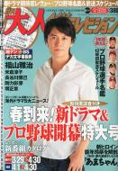 月刊 大人ザテレビジョン 2013年 5月号