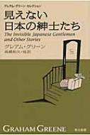 見えない日本の紳士たち グレアム・グリーン・セレクション ハヤカワepi文庫