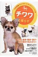 チワワと暮らす 決定版 愛犬の飼い方・育て方マニュアル