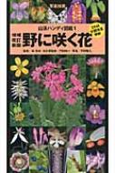 野に咲く花 山溪ハンディ図鑑