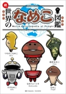 続・世界のなめこ図鑑 【ブックマークつき】
