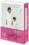 シングルマザーズ DVD-BOX