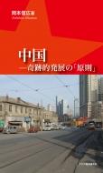 中国 奇跡的発展の「原則」 アジアを見る眼