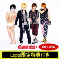 【Loppi限定特典】ゴールデンボンバー 「ザ・パスト・マスターズ vol.1」 初回限定盤A