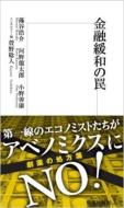 金融緩和の罠 集英社新書