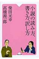 小説の読み方、書き方、訳し方 河出文庫