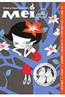 Mei(冥)Vol.2