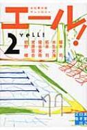 エール! 2 実業之日本社文庫