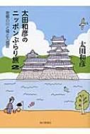 太田和彦のニッポンぶらり旅 2 故郷の川と城と入道雲