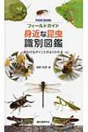 フィールドガイド身近な昆虫識別図鑑 見わけるポイントがよくわかる