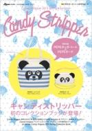 Candy Stripper 2013 Spring & Summer 祥伝社mook