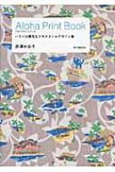 Aloha Print Book ハワイの陽気なテキスタイルデザイン集