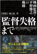 「監督失格」まで 映画監督・平野勝之の軌跡