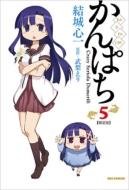 かんぱち 5 小冊子付き限定版 IDコミックススペシャル/REXコミックス