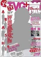 TVガイドPLUS (プラス)VOL.10 TVガイド関東版増刊2013年 5月号増刊