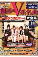 別冊ゲッカヨ 魅惑のV系名曲大全集 〜X JAPAN「紅」からゴールデンボンバー「女々しくて」まで〜