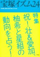 宝塚イズム 24 特集 祝!壮&愛加、柚希と星組の動向を占う!