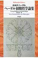 ヘーゲル初期哲学論集 平凡社ライブラリー