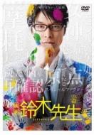 映画 鈴木先生 豪華版 DVD