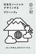 ideaink 〈アイデアインク〉07 日本をソーシャルデザインする