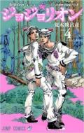 ジョジョリオン 4 ジャンプコミックス