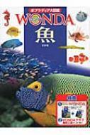 魚 ポプラディア大図鑑WONDA