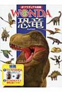 恐竜 ポプラディア大図鑑WONDA