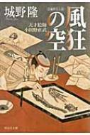 風狂の空 天才絵師・小田野直武 祥伝社文庫