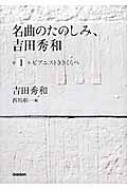 名曲のたのしみ、吉田秀和 第1巻 ピアニストききくらべ