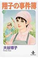 翔子の事件簿 13 秋田文庫