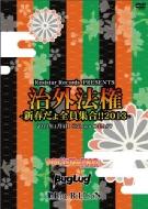 治外法権-新春だょ全員集合!!2013-