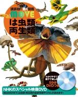は虫類・両生類 講談社の動く図鑑MOVE