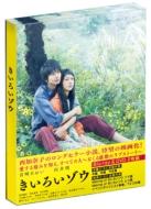 Kiiroi Zou (+DVD)