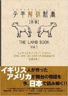 ジェネシス読解本 子羊解体新書前編 THE LAMB BOOK VOL.1