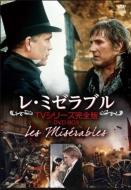 レ・ミゼラブル/フランス版TVシリーズ完全版DVD-BOX
