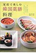 家庭で楽しむ韓国薬膳料理 おいしく食べて、身体の中から元気&キレイに!