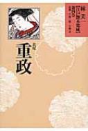 北尾重政 林美一 江戸艶本集成 全13巻
