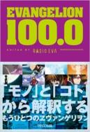 EVANGELION 100.0