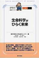 生命科学がひらく未来 東京理科大学坊っちゃん科学シリーズ