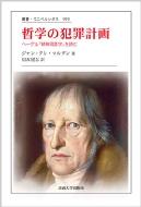 哲学の犯罪計画 ヘーゲル『精神現象学』を読む 叢書・ウニベルシタス