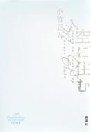 空に住む 三代目J Soul Brothers from EXILE TRIBE CD付き