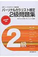 パーソナルカラリスト検定2級問題集 日本パーソナルカラリスト協会主催