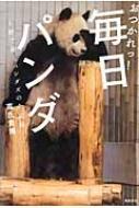 おつかれっ! 毎日パンダ 上野で働くパンダズの全記録