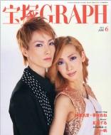 宝塚 Graph (グラフ)2013年 6月号