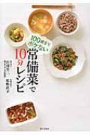 100歳までボケない常備菜で10分レシピ