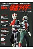語れ! 仮面ライダー ベストムックシリーズ