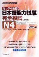 ゼッタイ合格!日本語能力試験完全模試 N4 日本語能力試験完全模試シリーズ